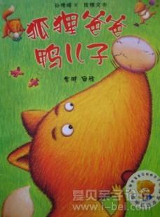 绘本故事下载 61 聪明豆系列故事1-4辑mp3+pdf(ppt图片