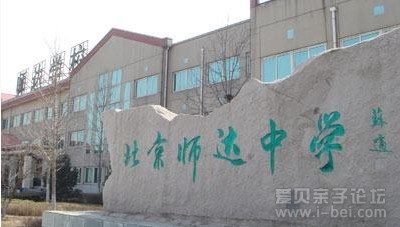 2013年师达中学小升初招生入学信息一览 - 海淀区初中图片