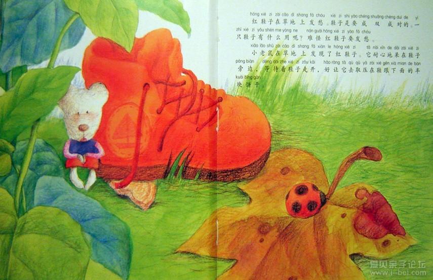 红鞋子2.jpg图片