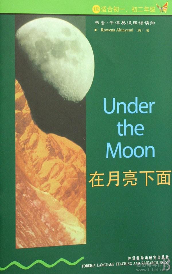 moon [在月亮