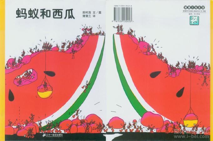 蚂蚁和西瓜.jpg图片
