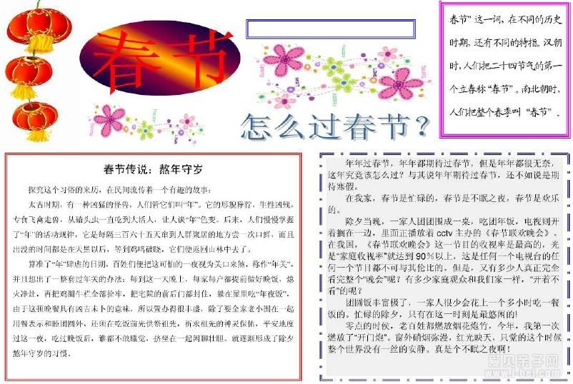 电子小报春节小报_电子小报春节小报画法