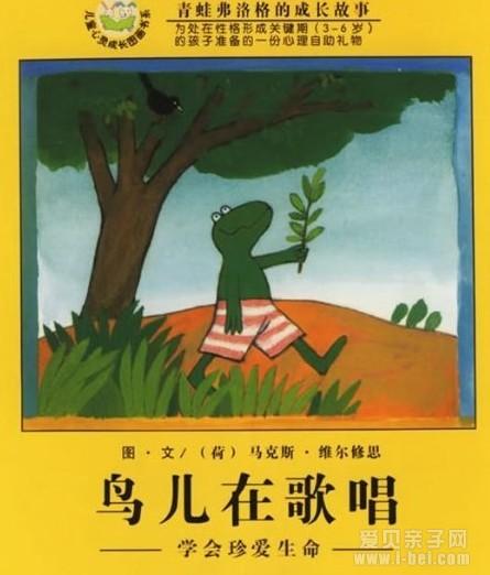 青蛙弗洛格的成长故事之