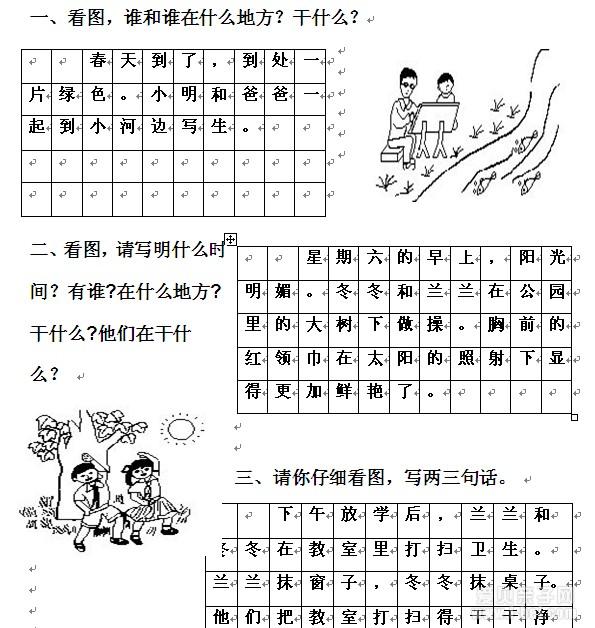 数学 1年数学 : 分享:一年级看图写话范文 - 小学教育资源 爱贝亲子 ...