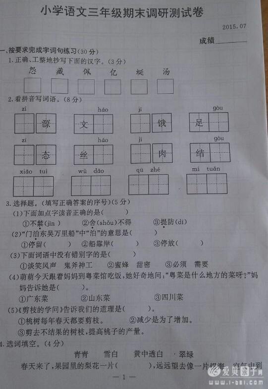 www.fz173.com_小学三年级语文下册期末试卷及答案2016。