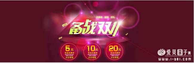 11.11优惠大放送