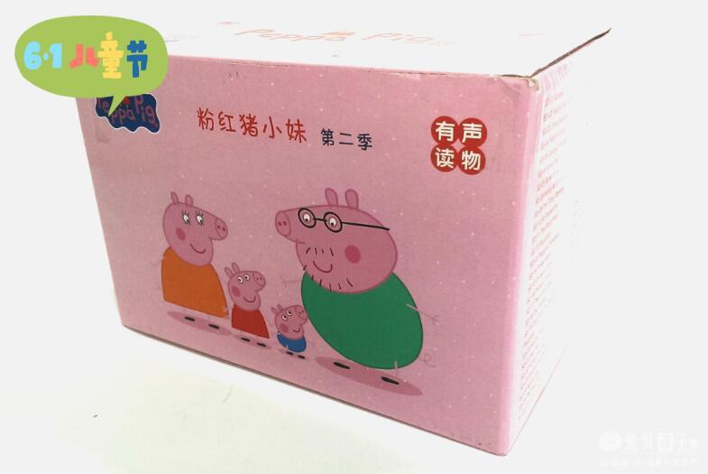 6.1活动:粉红猪小妹第2季半价团购,如此逆天的白菜价哪里找?