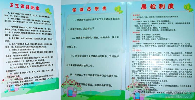 东华大学幼儿园(制度)