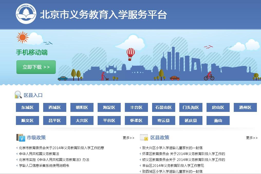 2014中考网上报名_2014年北京各区幼升小信息采集网上报名入口网址 - 爱贝亲子网