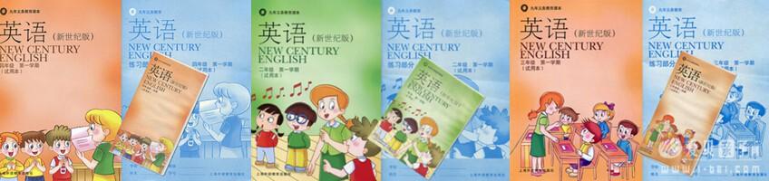 上海小学12345年级新世纪版英语教材试用本(教材pdf+MP3音频练习)