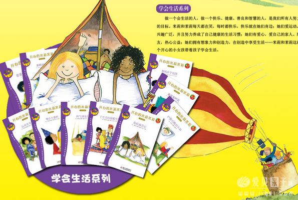 儿童教育奇趣故事丛书《开心的米莉茉莉》系列 全套50册MP3音频下载