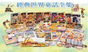 台湾麦克:经典世界童话全集MP3百度云盘分享