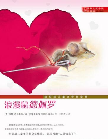 爱佩罗蒂_儿童有声读物:国际大奖小说系列《浪漫鼠德佩罗》全25集mp3音频 ...