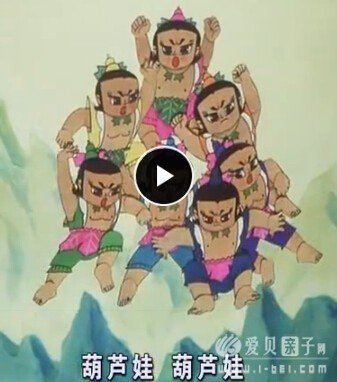 葫芦娃兄弟大电影_中国动画:葫芦兄弟/葫芦娃(电影版)480P中文带字幕 - 爱贝亲子网