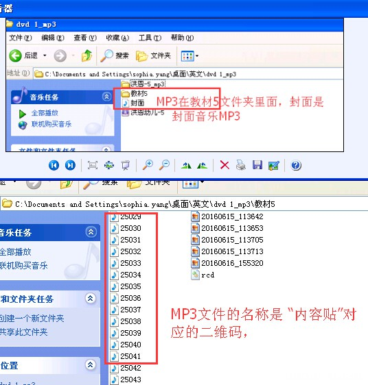 准备MP3.jpg