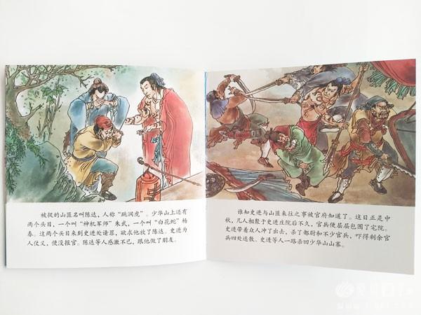 100本中国绘四大名著