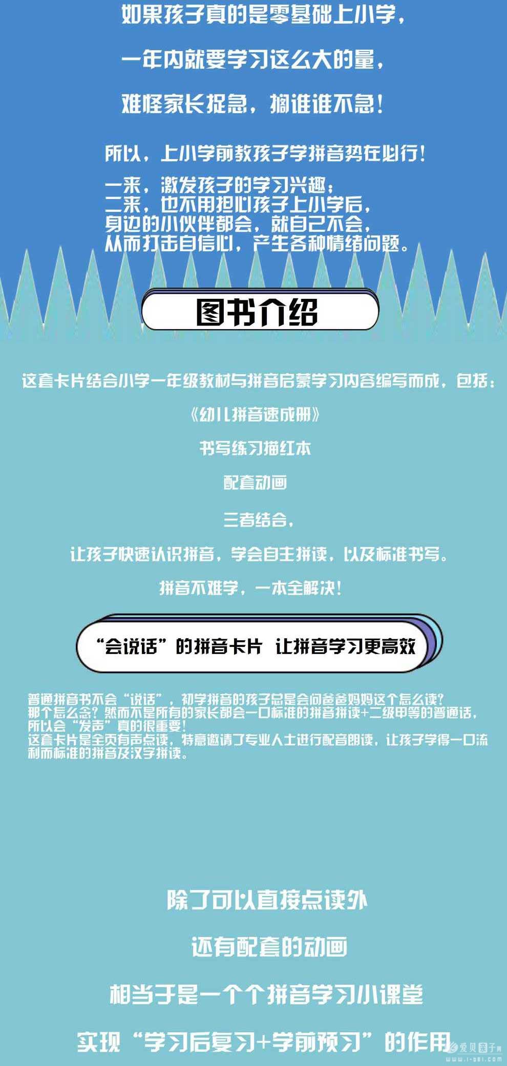 幼儿拼音速成册-1_02.jpg