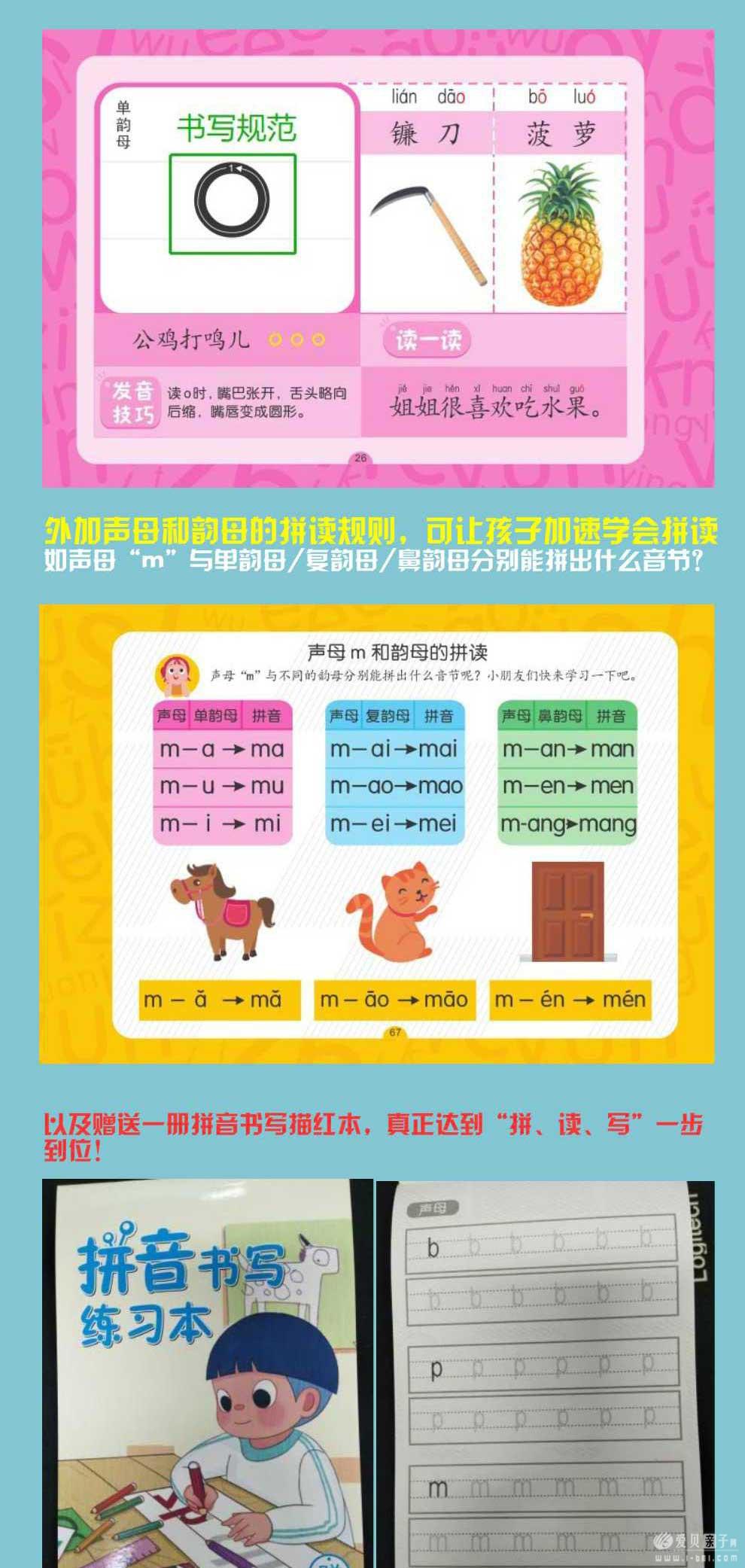 幼儿拼音速成册-1_06.jpg
