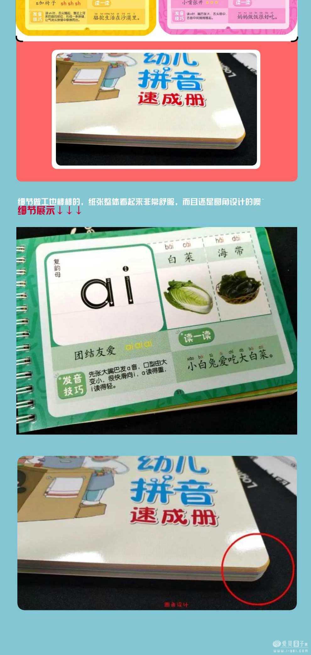幼儿拼音速成册-1_09.jpg