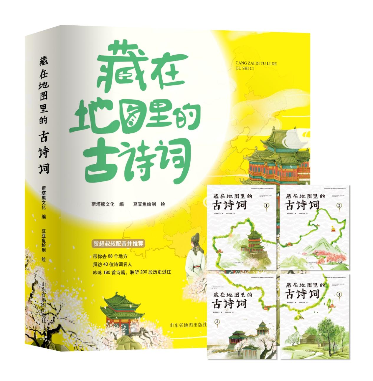 团购|《藏在地图里的古诗》(4册) 另附ib点读包下载链接