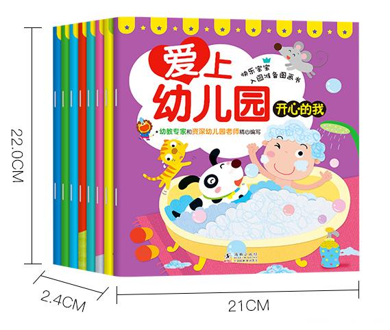 团购| 爱上幼儿园(8册) 另附ib点读包下载链接