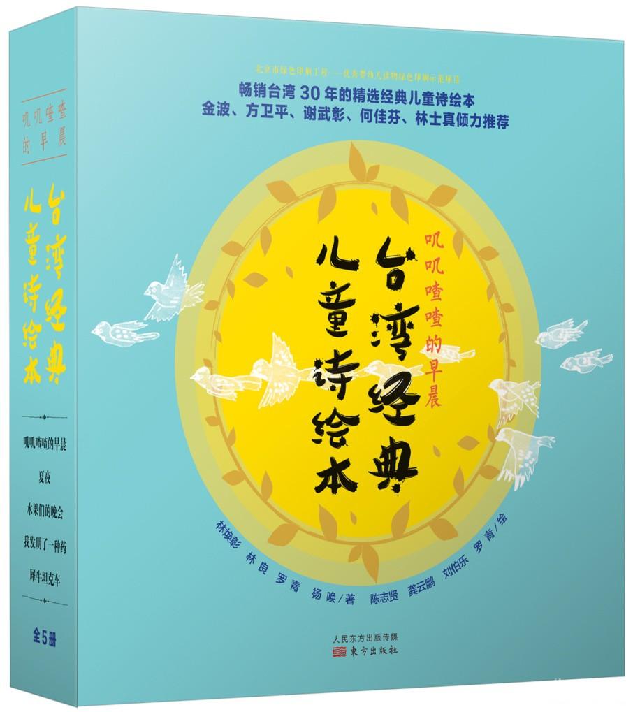 团购  叽叽喳喳的早晨——台湾经典儿童诗绘本 另附ib点读包下载链接