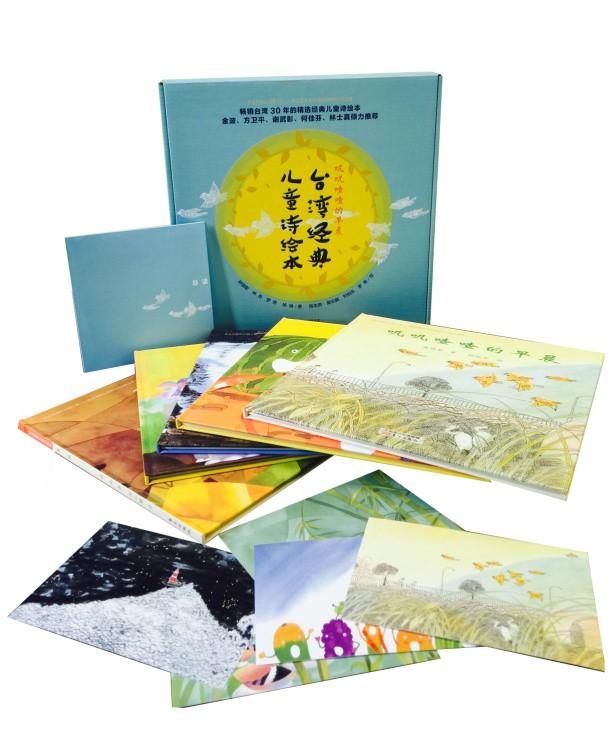 团购| 叽叽喳喳的早晨——台湾经典儿童诗绘本 另附ib点读包下载链接