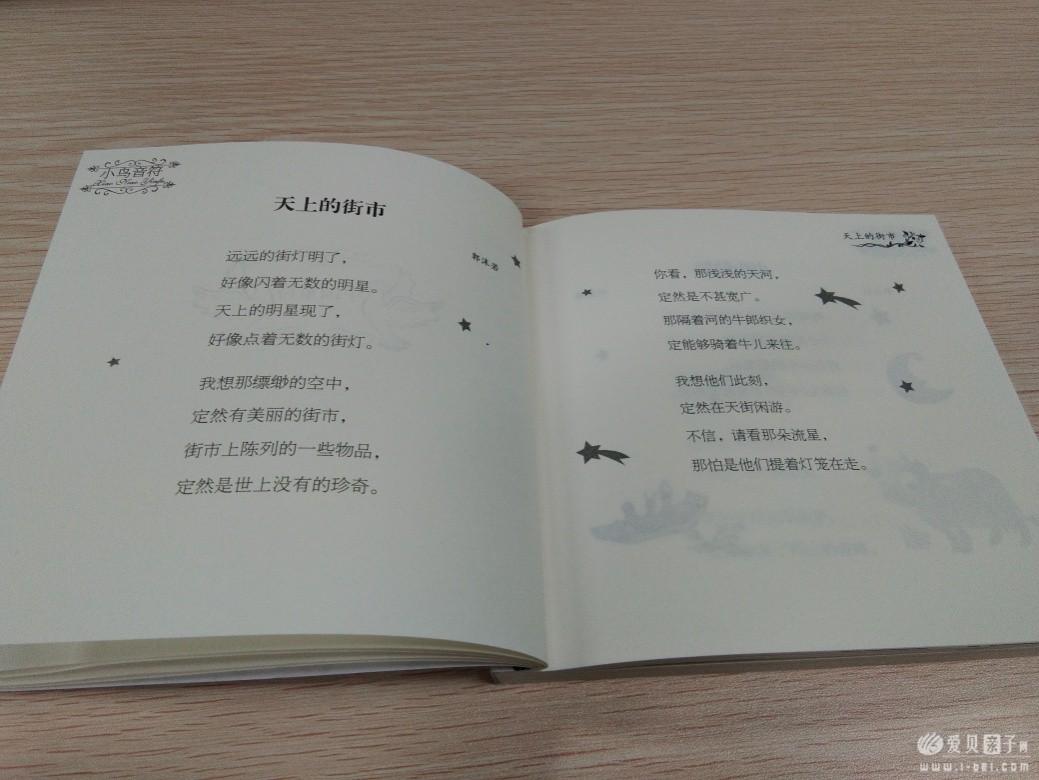 团购| 小鸟音符-给孩子读童诗 另附ib点读包下载链接