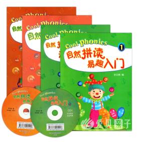 团购| 自然拼读易趣入门 (全4册,含2本活动手册,2张CD) 另附ib点读包下载链接
