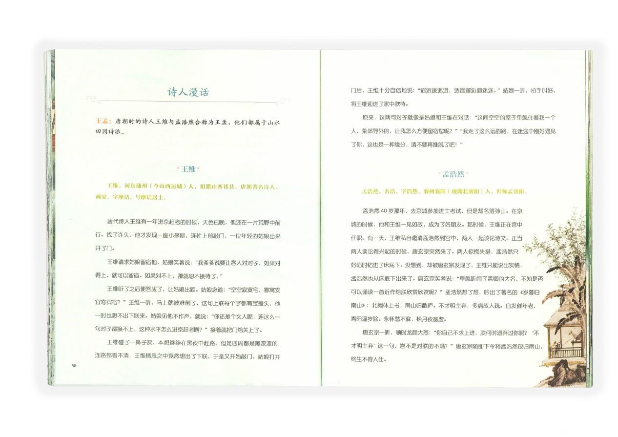 团购| 读给孩子的中国古诗词 (全4册)另附ib点读包下载链接
