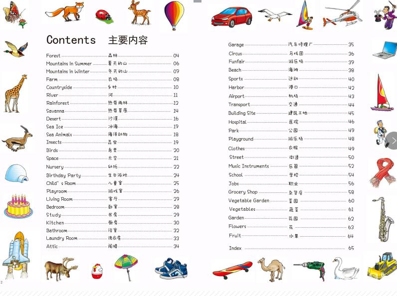 众筹预上新   直接点读版儿童情景记忆百科认知中英大词典1000词