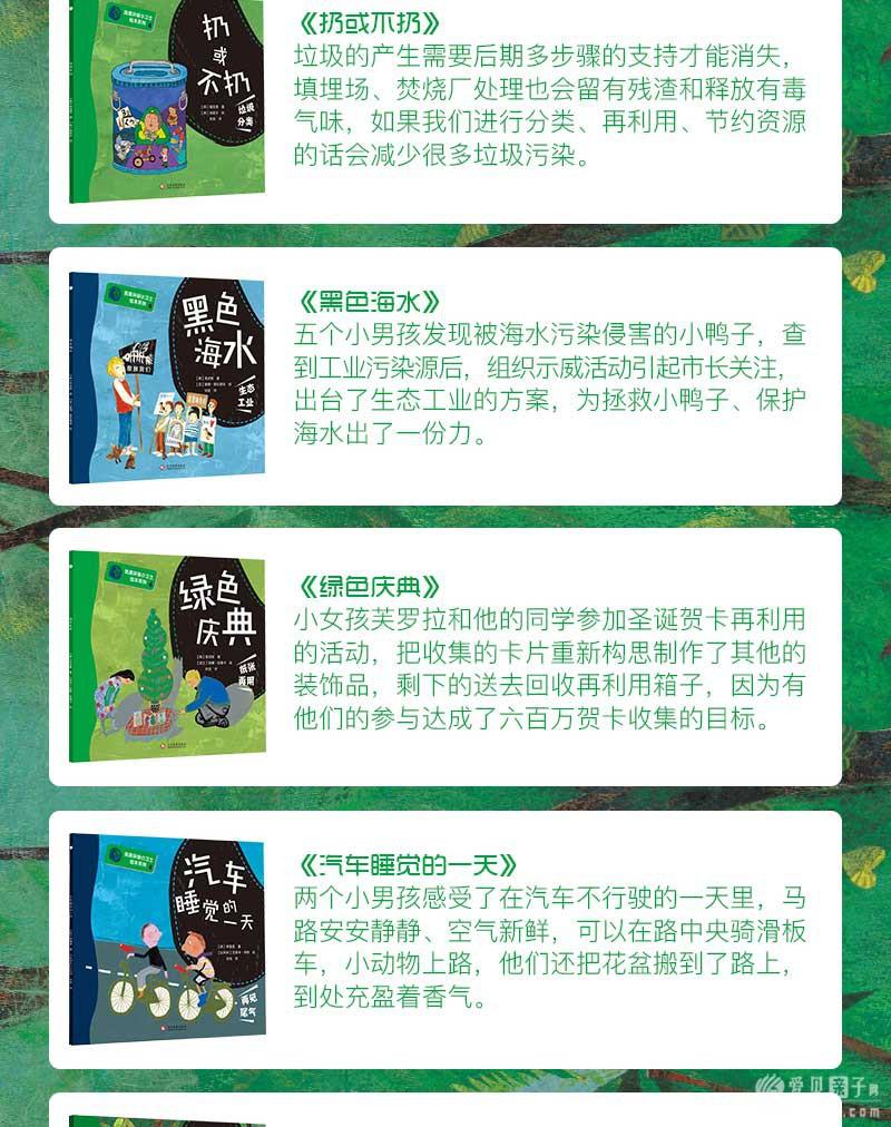 我是环保小卫士-京东主题页_05.jpg
