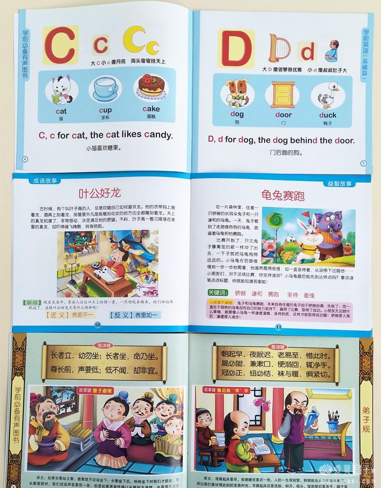 学前系列12册幼儿认知启蒙识字唐诗中文绘