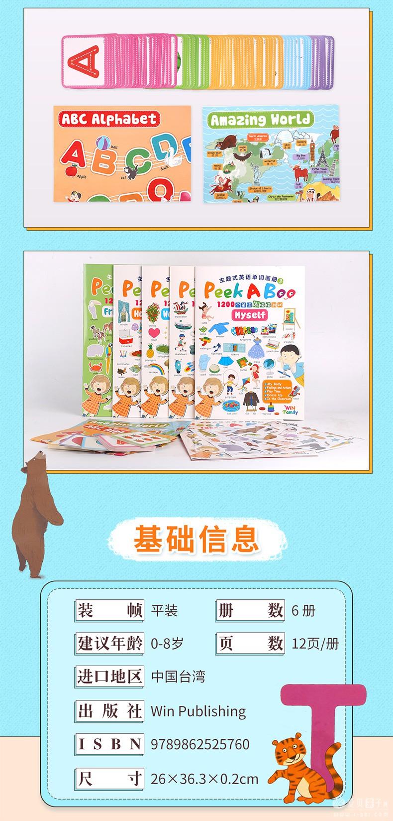 Peekaboo绘本(6册书+80张词卡+2张海报)