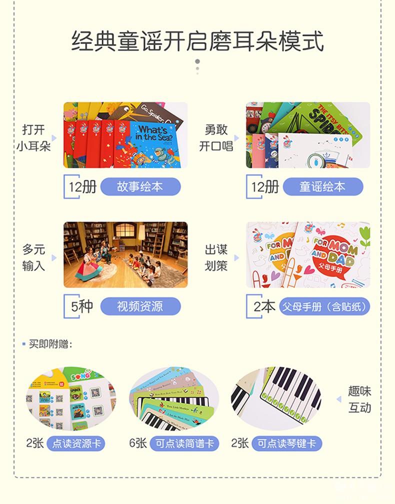 彩虹兔 Sing Along欢唱童谣(第1辑)点读版