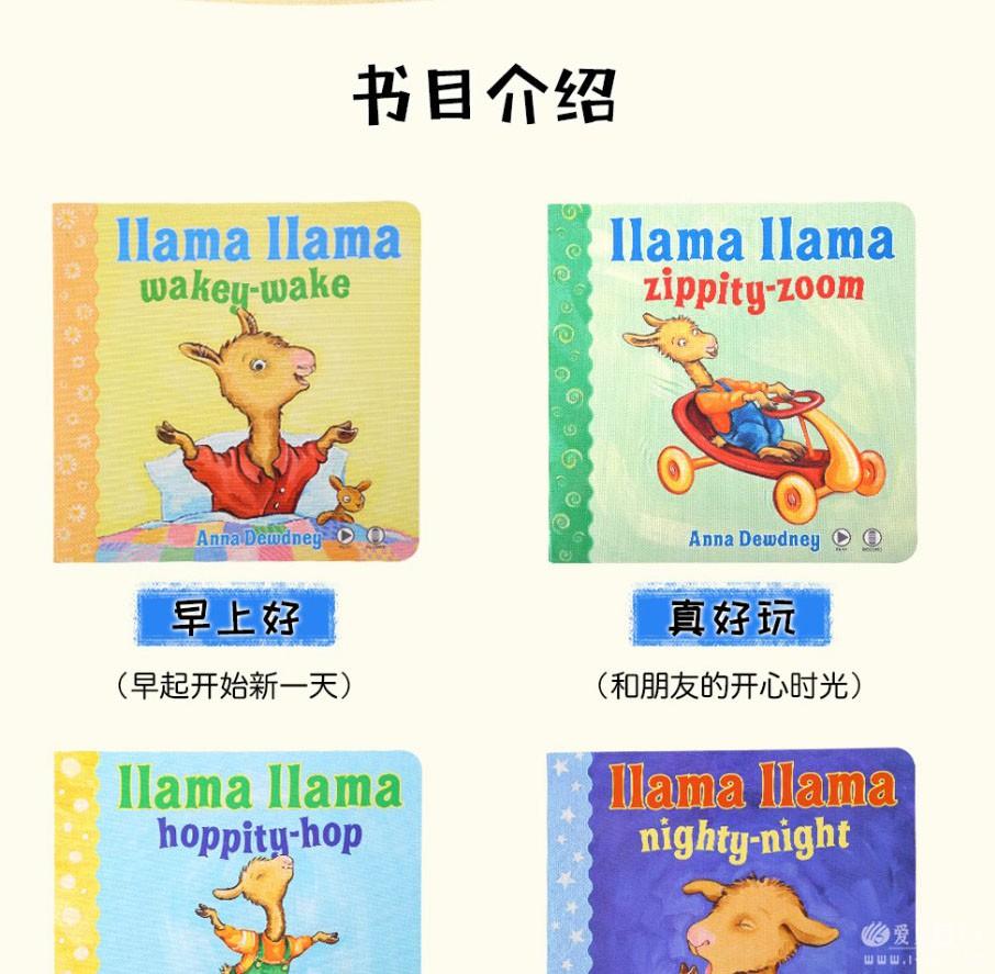 羊驼拉玛Llama Llama纸板书 4册点读版