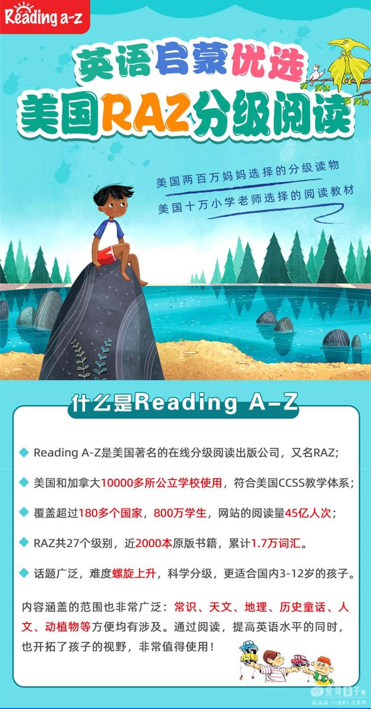 Reading a-z(raz)系列AA-V分册(哑粉版,赠练习)