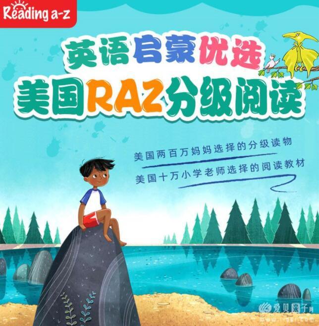 史上最全!美国分级读物Reading A-Z(RAZ)系列AA-Z2级全套MP3音频资料合集分享