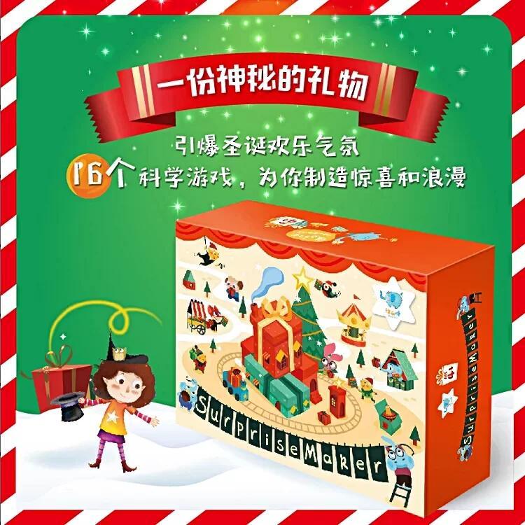 圣诞节的神秘的礼物(盒装)